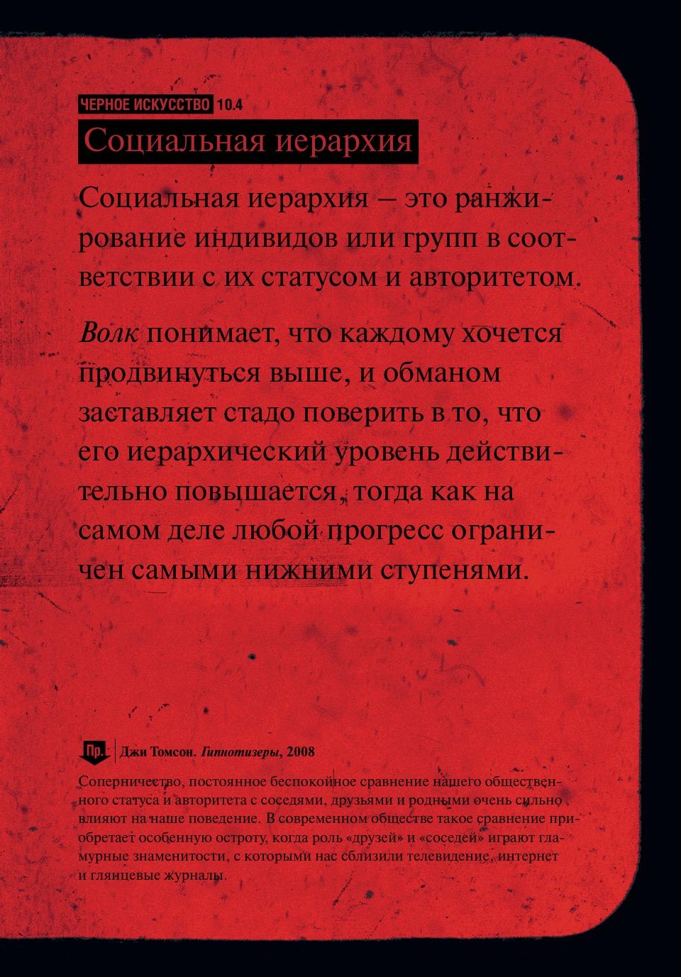 Мозговертка_210-254 101