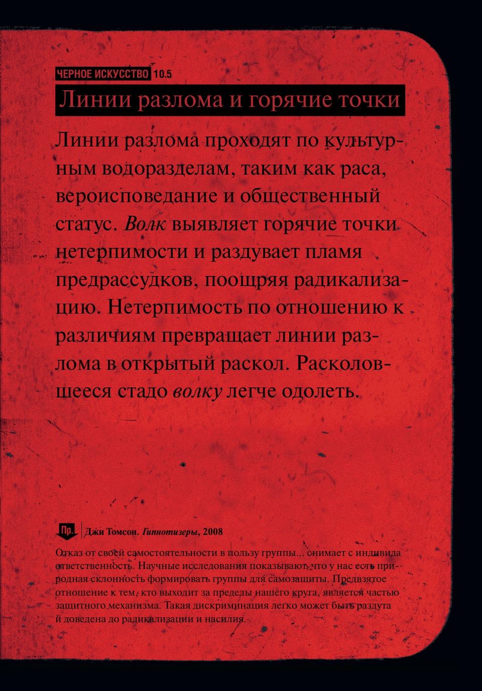 Мозговертка_210-254 103