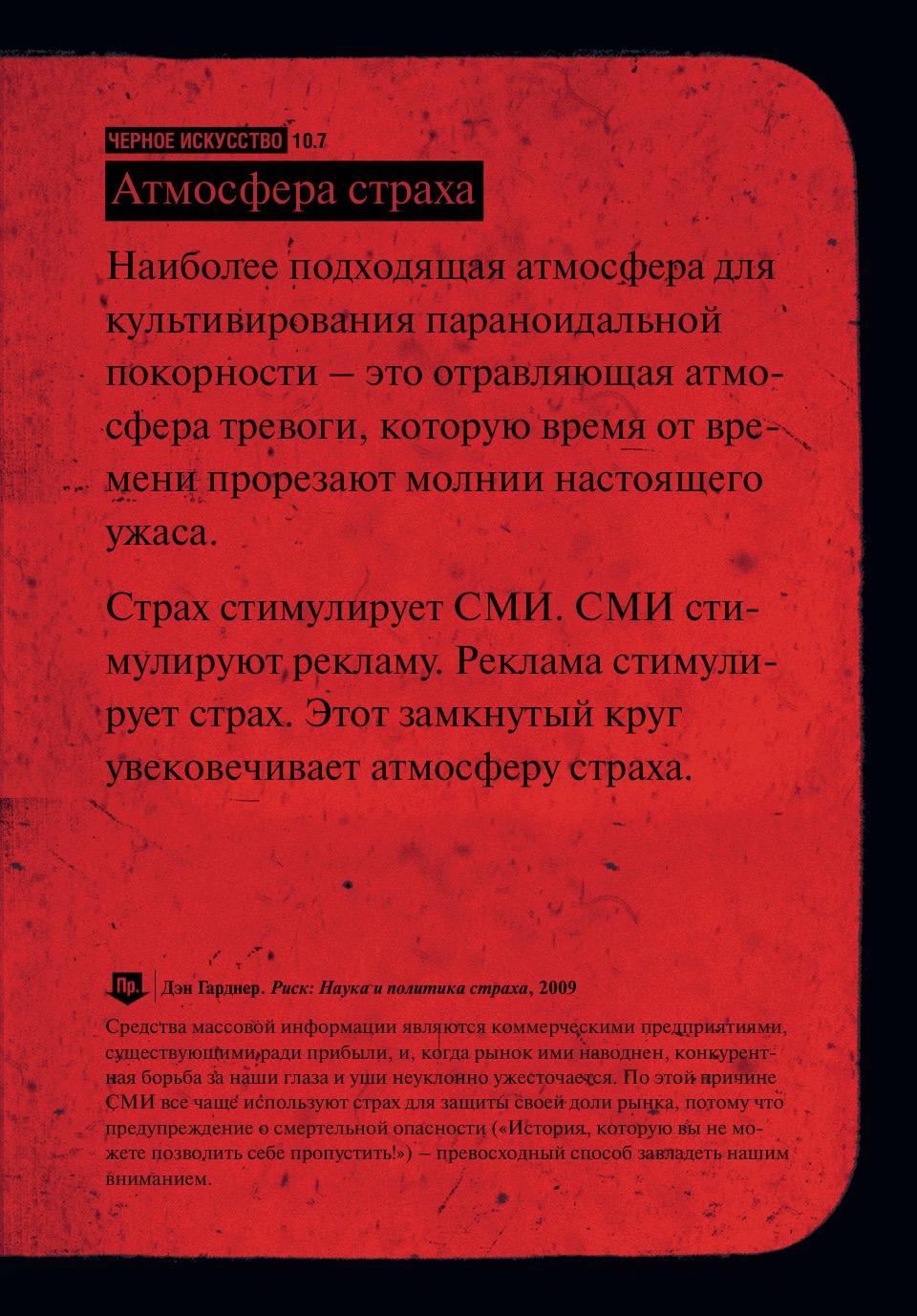 Мозговертка_210-254 107