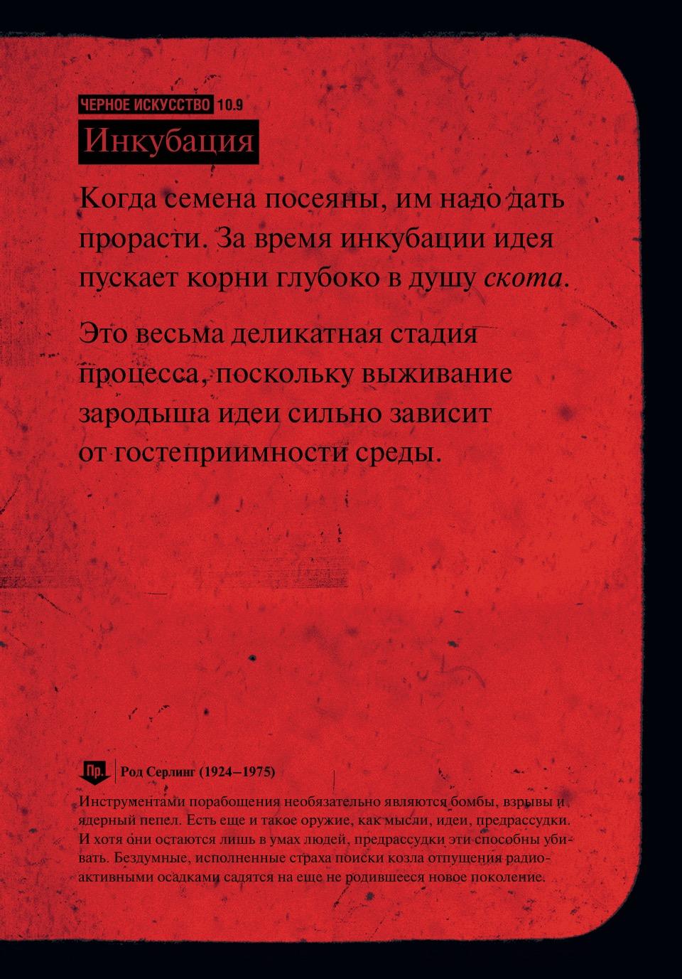 Мозговертка_210-254 111