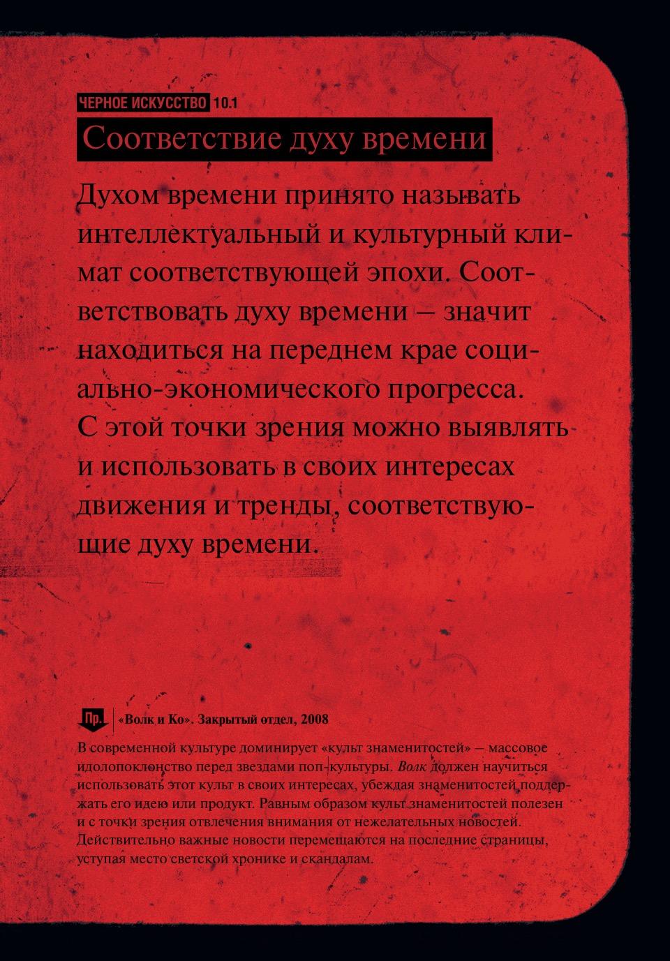 Мозговертка_210-254 95