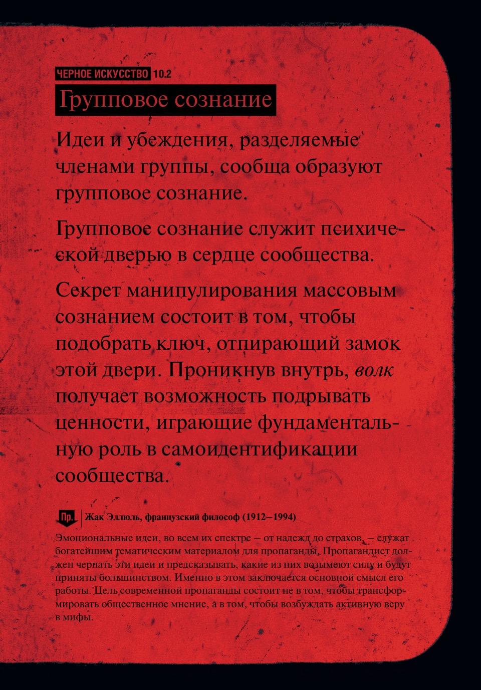 Мозговертка_210-254 97
