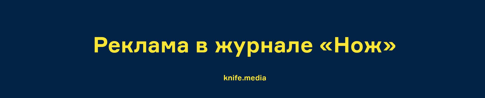 Реклама на ноже