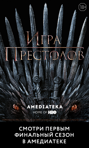 Amediateka – direct
