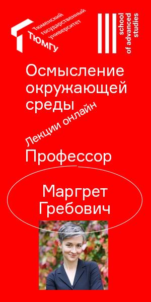 Tyumen – direct