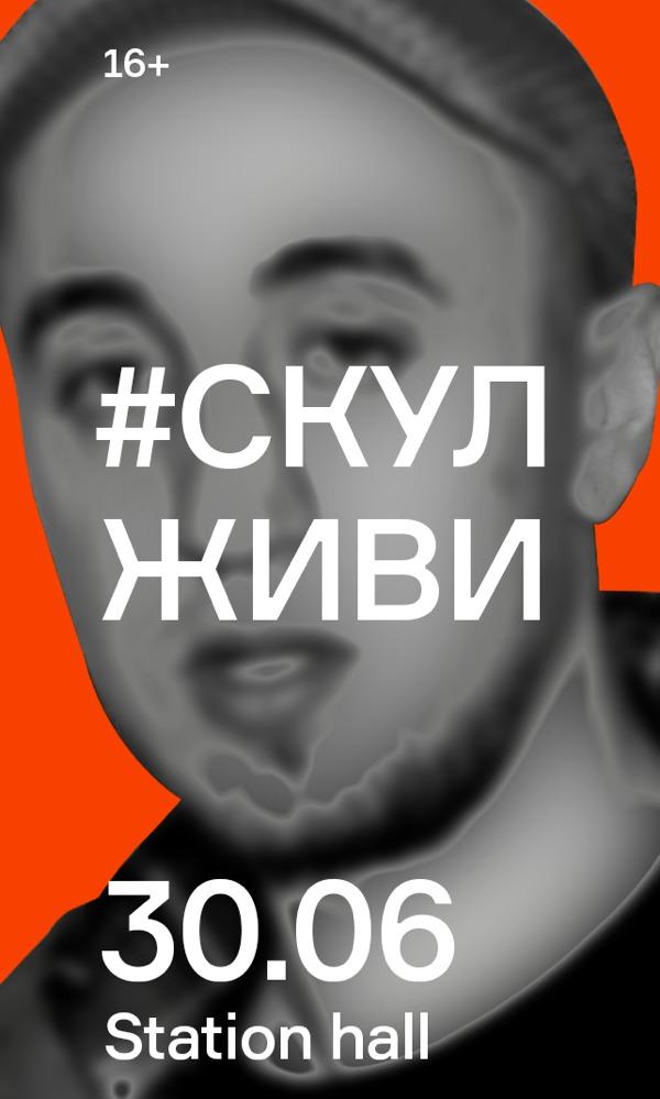 Скул Живи