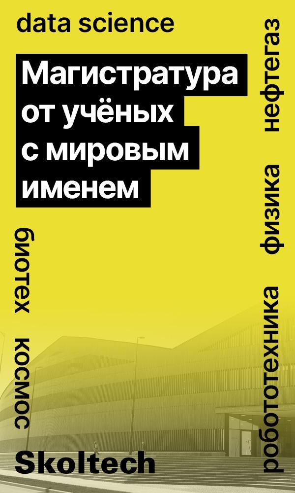 Магистратура Сколтеха