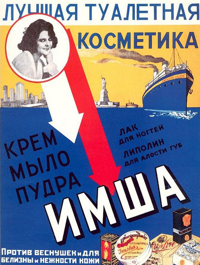 Бьюти-бокс по-советски: секреты макияжа вэпоху дефицита