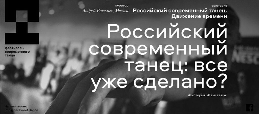 Ненадо стесняться: гид пороссийскому современному танцу