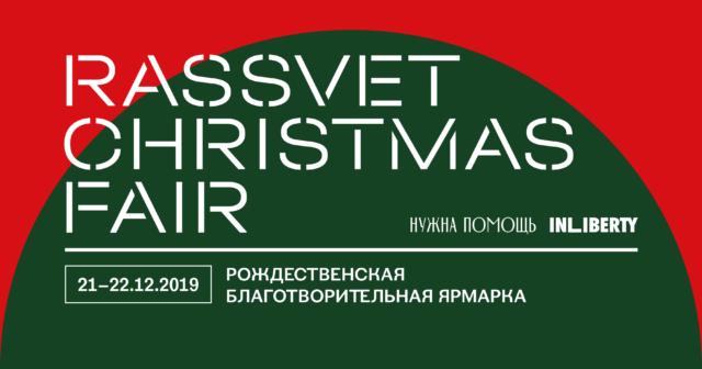 Ёлки, пряники и чудеса: в Москве пройдет благотворительная ярмарка Rassvet Christmas Fair