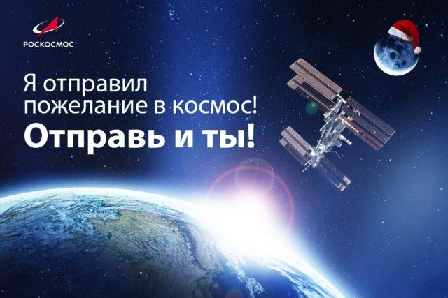 Конкурс: отправьте новогоднее пожелание на МКС, и его прочитают космонавты