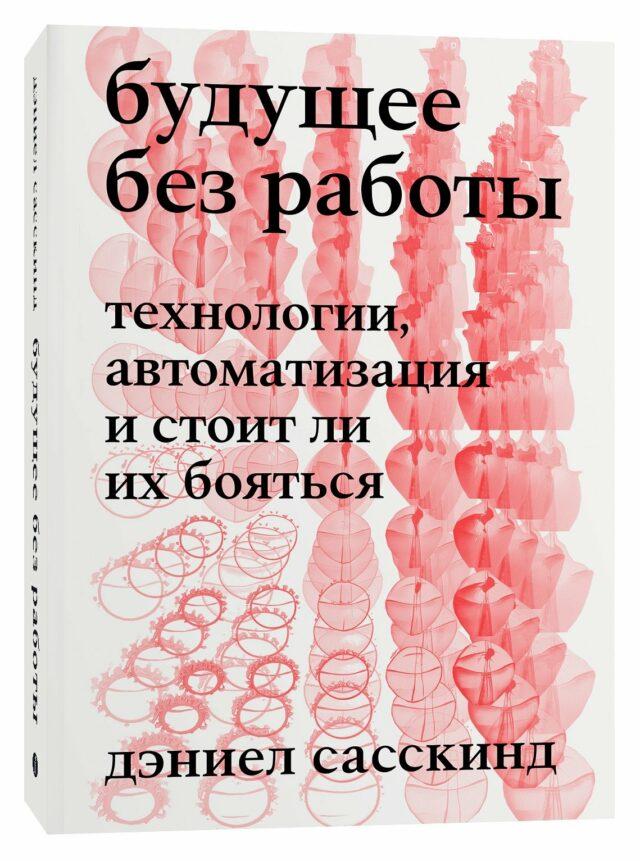 Книга дня: вРоссии вышло первое издание, переведенное онлайн-переводчиком