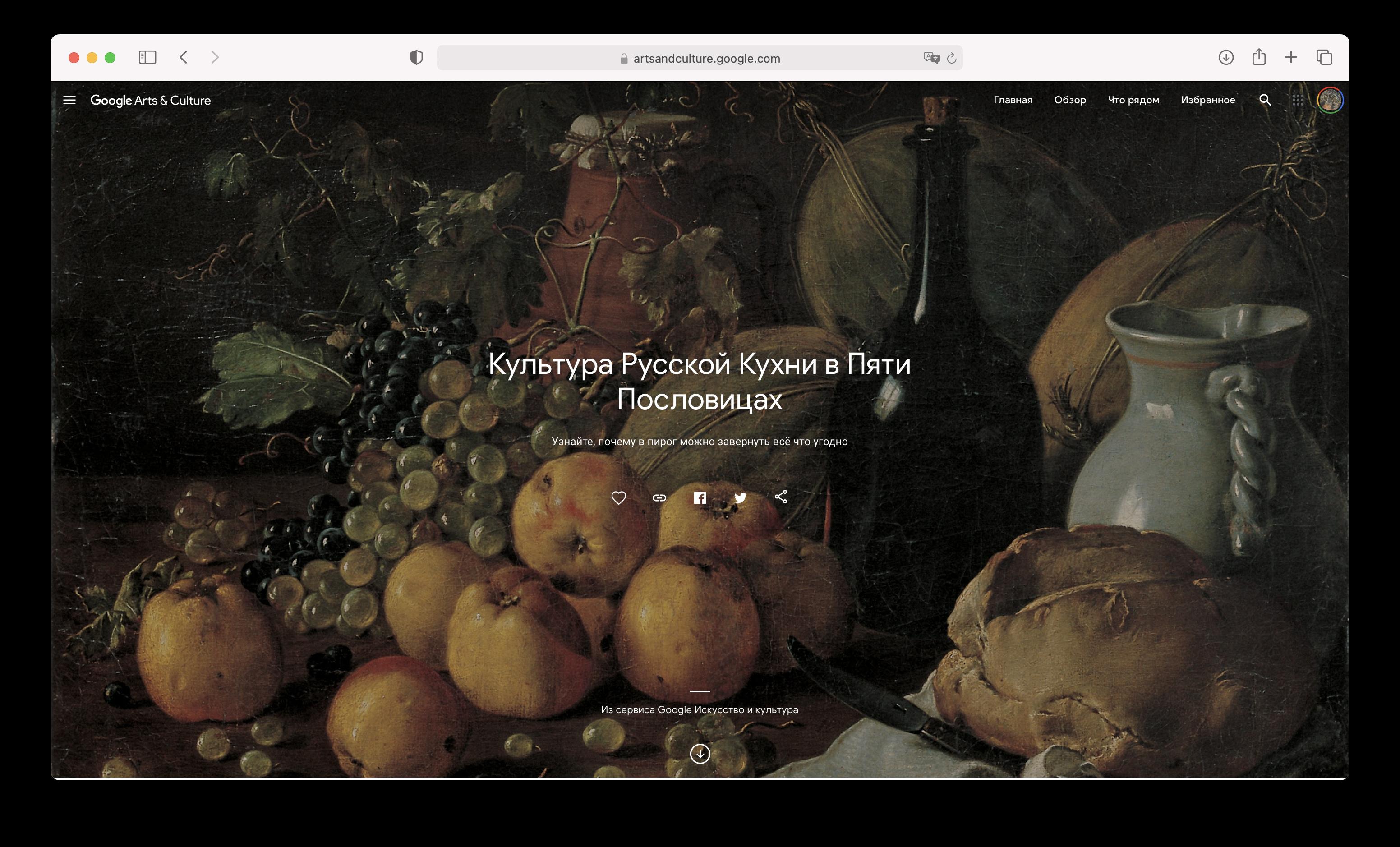 CleanShot 2021 04 20 at 19.22.58@2x - «Раскуси Россию»: Google запустила онлайн-энциклопедию российских кулинарных традиций