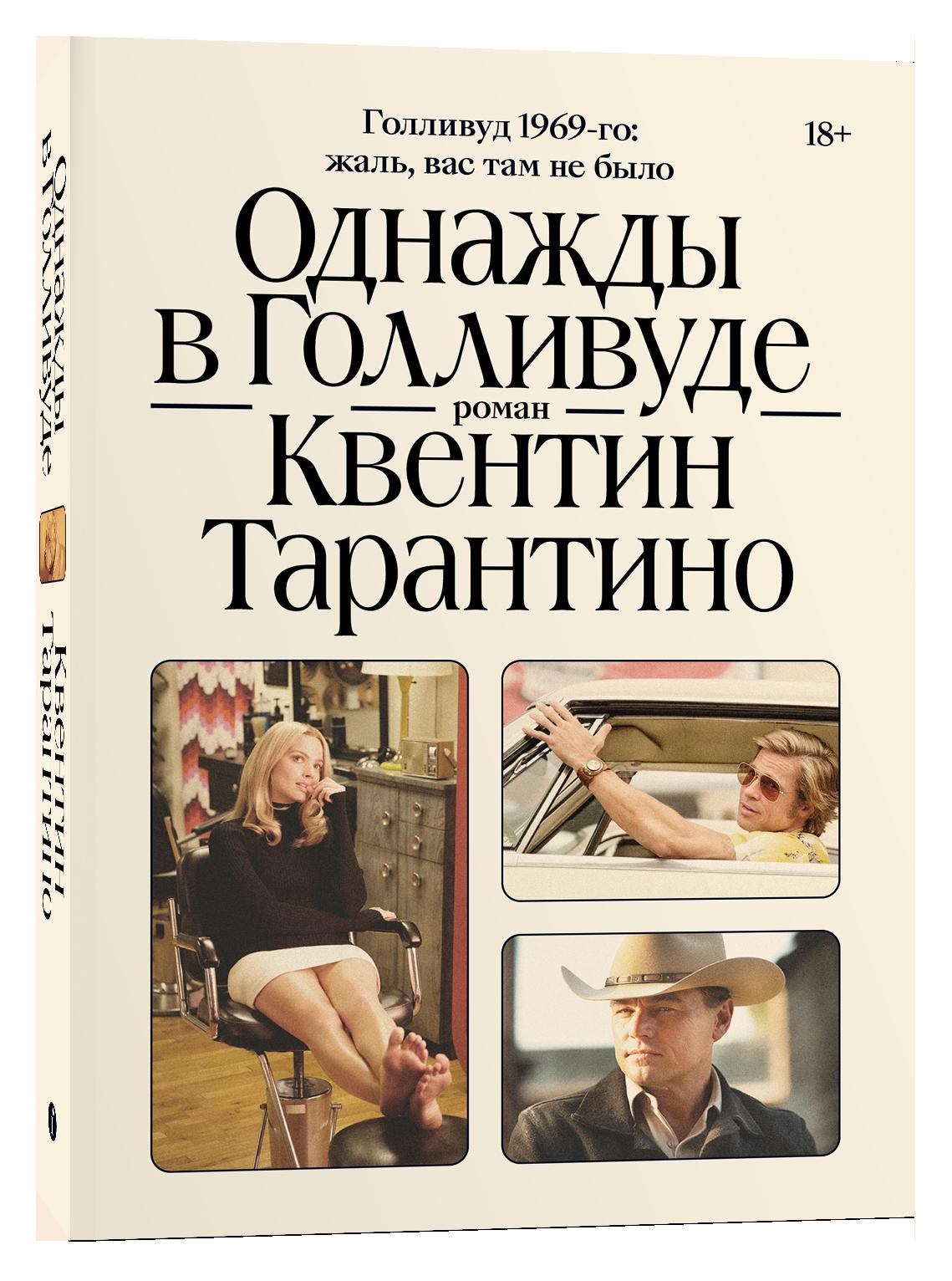 Individuum и «Букмейт» выпустят в ноябре перевод дебютного романа Квентина Тарантино