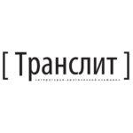 Редсовет [Транслит]