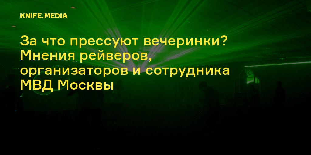 Сексуальные вечеринки в мае в москве