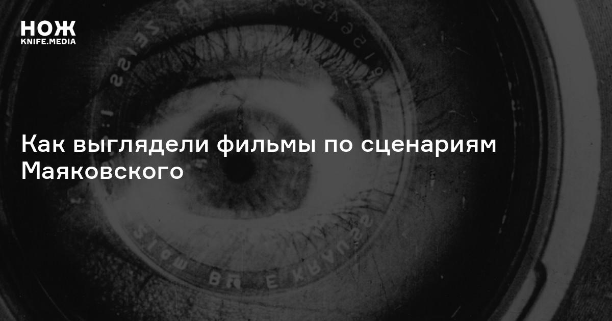 https://knife.media/mayakovskiy-script/