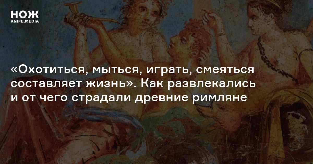 Формы досуга в Древнем Риме . Курсовая работа (п). Культурология. 2008-12-09