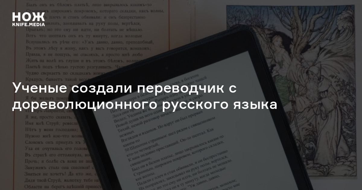 https://knife.media/old-russian-language/